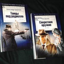 Любимые детективы наших родителей
