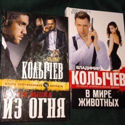 Для поклонников российского современного детектива эти новые книги