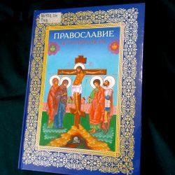 Православие. История и вера.
