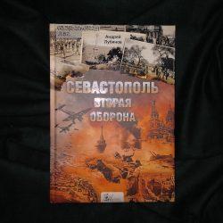 Севастополь в исторических документах и поэтических строках.