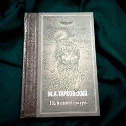 Книги для ценителей русского слова, русского языка.