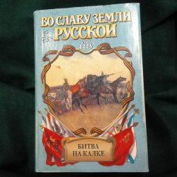 Познавай историю, читая исторический роман