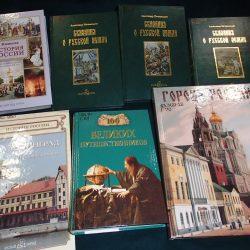 Новые книги о родной истории. История России.