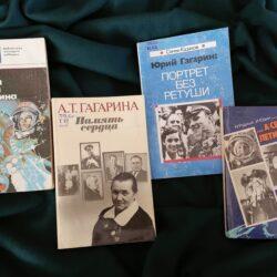 Свершение ХХ века, запечатленное в книгах